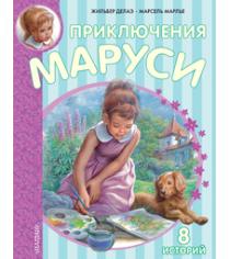 Книга приключения маруси