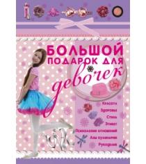 Книга большой подарок для девочек