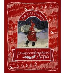 Письма Рождественского деда Аст 978-5-17-093151-4
