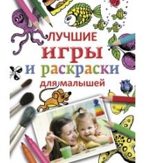 Книга лучшие игры и раскраски для малышей