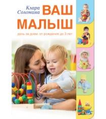 Книга ваш малыш день за днем от рождения до 3 лет