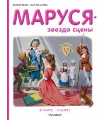Книга маруся звезда сцены в театре в цирке