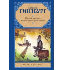 Книга крутой маршрут хроника времен культа личности