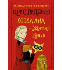Книга оттолина и жёлтая кошка