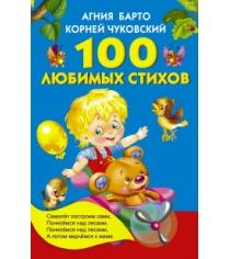Книга 100 любимых стихов