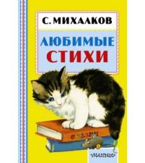 Книга любимые стихи
