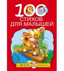 Книга 100 стихов для малышей