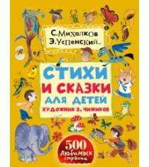 Книга стихи и сказки для детей художник в чижиков
