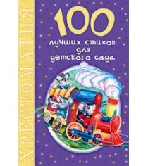 Книга 100 лучших стихов для детского сада