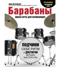 Книга барабаны школа игры для начинающих