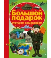 Книга большой подарок будущим командирам