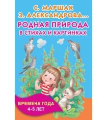Книга родная природа в стихах и картинках времена года 4 5 лет