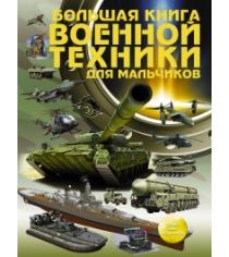 Книга большая книга военной техники для мальчиков