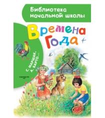 Книга времена года