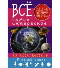 Книга все самое интересное о космосе в одной книге