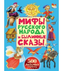 Книга мифы русского народа и былинные сказы