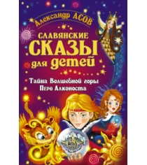 Книга славянские сказы для детей тайна волшебной горы перо алконоста