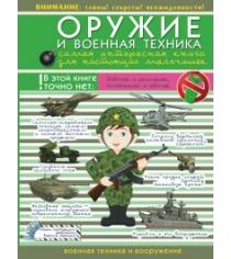 Книга оружие и военная техника