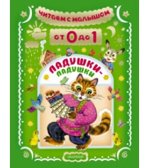 Книга читаем с малышом от 0 до 1 ладушки ладушки
