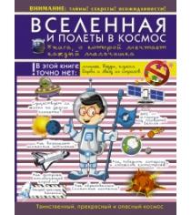 Книга вселенная и полеты в космос книга о которой мечтает каждый мальчишка