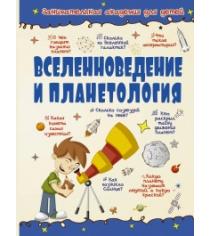 Книга вселенноведение и планетология