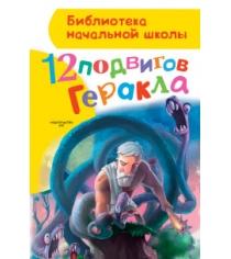 Книга 12 подвигов геракла