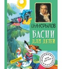 Книга басни для детей