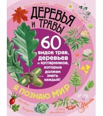 Книга деревья и травы