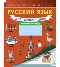 Русский язык для школьников Рабочая тетрадь Аст 978-5-17-095276-2