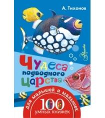 Книга чудеса подводного царства