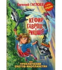 Книга кефир гаврош и рикошет или приключения енотов инопланетян