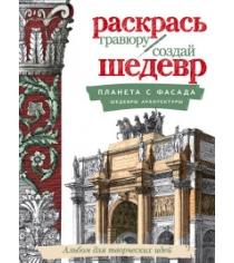 Книга планета с фасада шедевры архитектуры