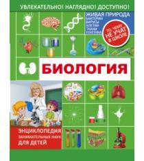 Книга биология энциклопедия занимательных наук для детей