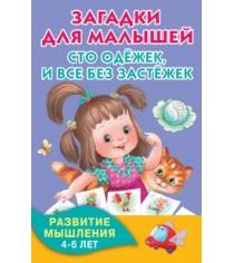 Книга загадки для малышей сто одежек и все без застежек