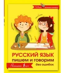 Книга русский язык пишем и говорим без ошибок
