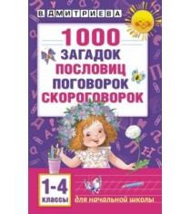 Книга 1000 загадок пословиц поговорок скороговорок