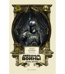Книга звёздные войны уильяма шекспира эпизод ii атака клонов