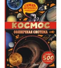 Книга космос солнечная система