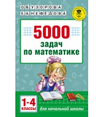 Книга 5000 задач по математике 1 4 классы