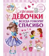 Книга хорошие девочки всегда говорят спасибо