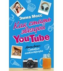 Книга как стать звездой youtube люсилюкс сетевая катастрофа