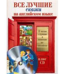Все лучшие сказки на английском языке Аст 978-5-17-097620-1