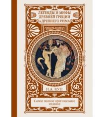 Книга легенды и мифы древней греции и древнего рима