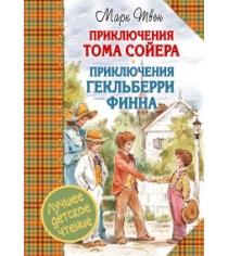 Книга приключения тома сойера приключения гекльберри финна