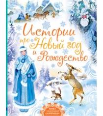 Книга истории про новый год и рождество
