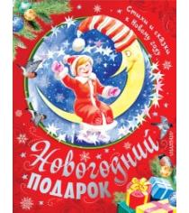 Новогодний подарок Стихи и сказки к Новому году Аст 978-5-17-099284-3