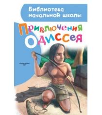 Книга приключения одиссея