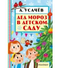 Дед Мороз в детском саду Аст 978-5-17-099773-2