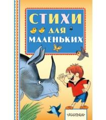 Книга стихи для маленьких