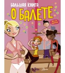 Книга большая книга о балете